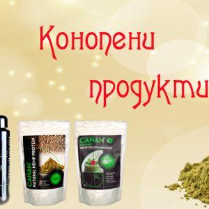 Конопени продукти