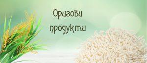 оризови продукти от сертифицирани био производители