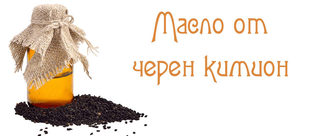 масло от черен кимион от онлайн бутик за био продукти Бурел