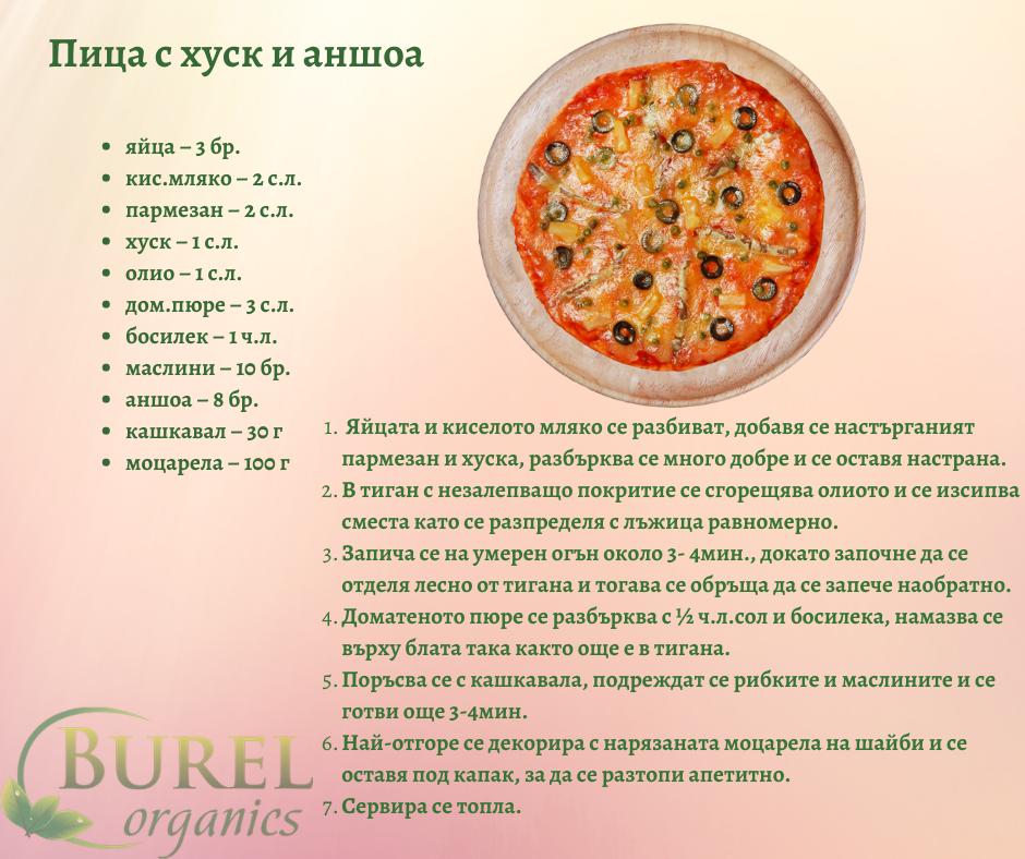 Пица с хуск (индийски бял живовляк) и аншоа