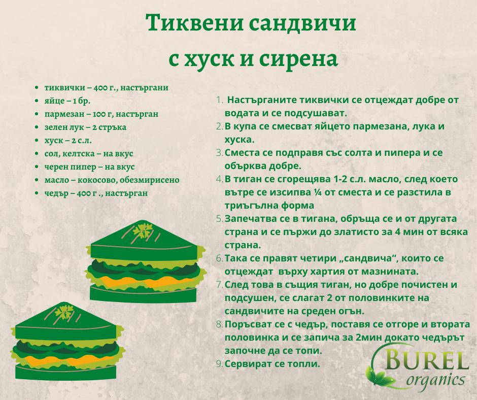 тиквени сандвичи с хуск и сирена -здравословно предложение от Бурел органикс