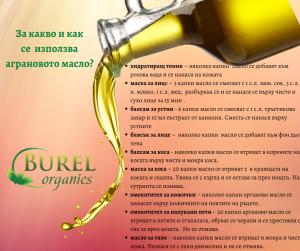 употреба на арганово масло